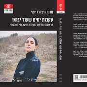 עקבות ימים שעוד יבואו: טראומה ואתיקה בקולנוע הישראלי העכשווי