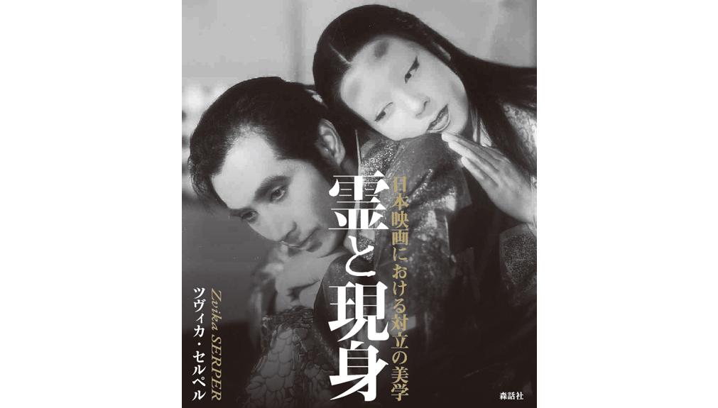 רוח והתגלמות: אסתטיקה של ניגודים בקולנוע היפני