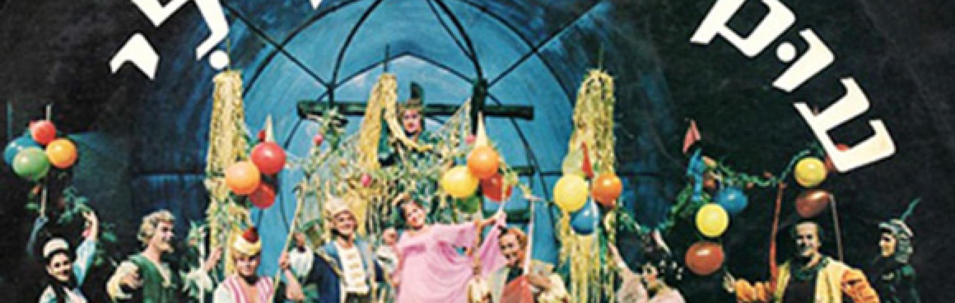 """""""קהל נכבד ברגע זה מתחיל סיפור המחזה"""": שלונסקי ויזרעאלי נפגשים עם קהל צעיר"""