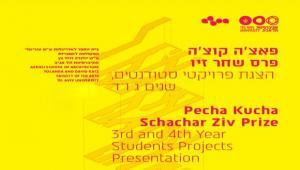 טקס הענקת פרס שחר זיו לפרויקטים מצטיין