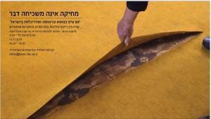 מחיקה אינה משכיחה דבר - יום עיון בנושא טראומה ואדריכלות בישראל