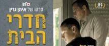 """הסרט החדש """"חדרי הבית"""" של הבמאי והתסריטאי איתן גרין יצא בסוף השבוע האחרון"""