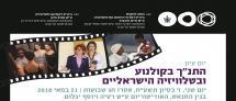 """יום עיון: התנ""""ך בקולנוע ובטלוויזיה הישראליים"""