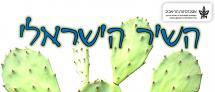 "קונצרט: ""השיר הישראלי"""