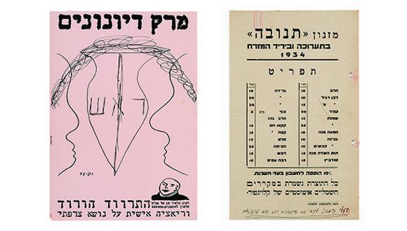 תערוכת התפריט - ממזנון פועלים למטבח ישראלי חדש