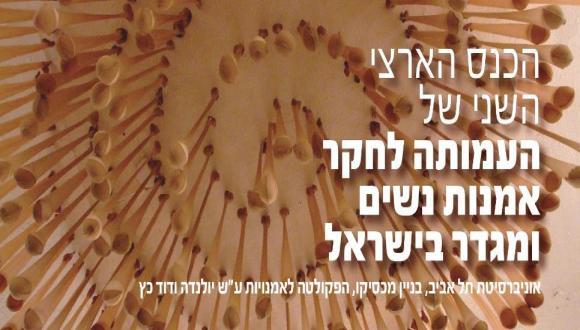 הכנס הארצי השני של העמותה לחקר אמנות נשים ומגדר בישראל