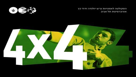סדרת 4X4 - קולנוע - מבט אחר על קולנוע ישראלי