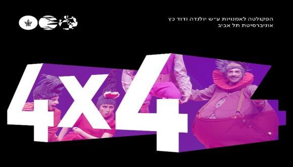 סדרת  4X4 - תיאטרון - אמנות הכאן ועכשיו