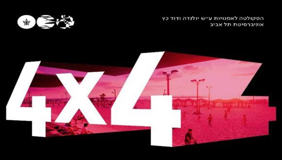סדרת  4X4 - אדריכלות - המרחב של האדריכלות