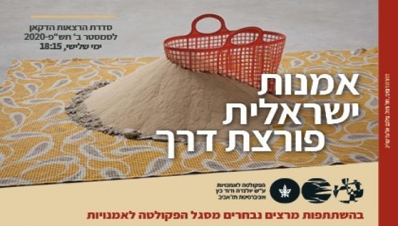 """סדרת הרצאות הדקאן: """"אמנות ישראלית פורצת דרך"""""""