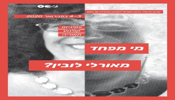 יוצרות מראות: הכנס השלישי לקולנוע וטלוויזיה של נשים -  מי מפחד מאורלי לובין? פמיניזם, קולנוע, תיאוריה