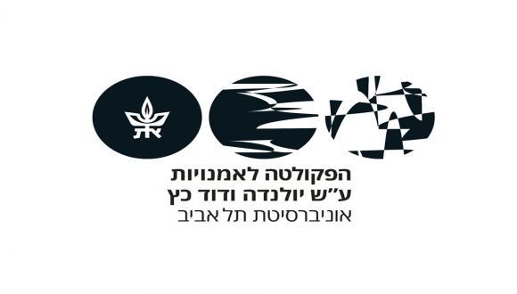 הפקולטה לאמנויות אוניברסיטת תל אביב