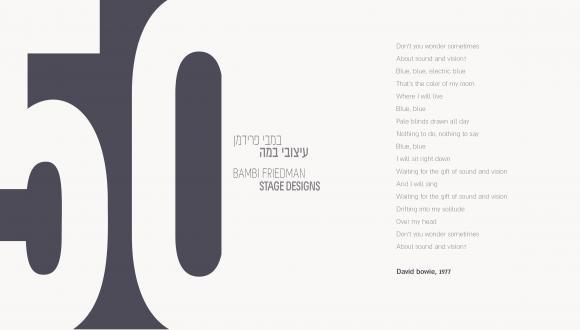 50 עיצובי במה