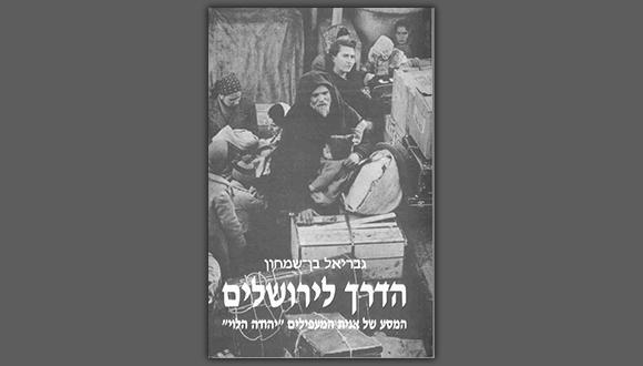 הדרך לירושלים - המסע של אנית המעפילים יהודה הלוי