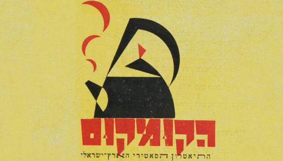 הקומקום – התיאטרון הסאטירי הראשון בארץ ישראל