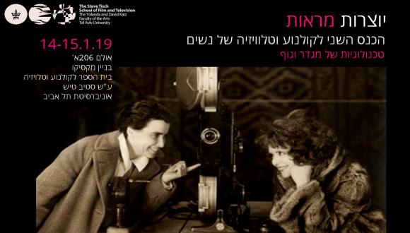 יוצרות מראות: הכנס השני לקולנוע וטלוויזיה של נשים - טכנולוגיות של מגדר וגוף בקולנוע ובטלוויזיה של נשים
