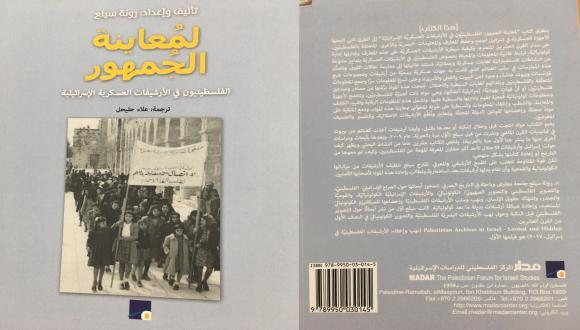 """لمعاينة الجمهور, حكاية صور فلسطينية """"معتقلة"""" في الأرشيفات العسكرية الإسرائيلية"""