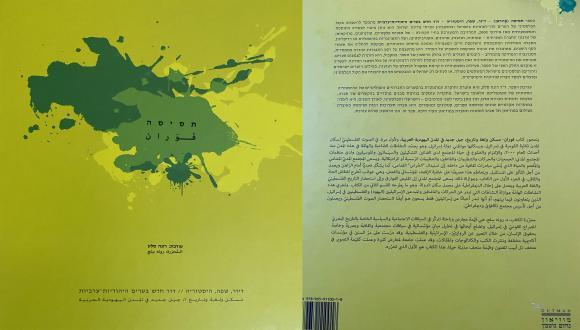 תסיסה - פווארן - דיור, שפה, היסטוריה - דור חדש בערים היהודיות-ערביות