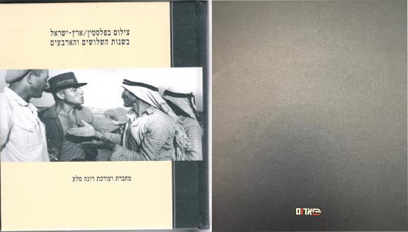 צילום בפלסטין/ארץ-ישראל בשנות השלושים והארבעים