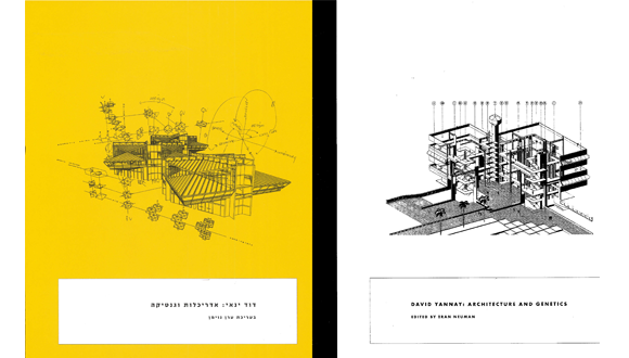 דוד ינאי: אדריכלות וגנטיקה