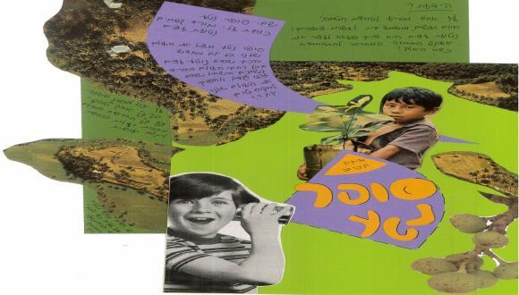 סיור ופעילות ילדים הורים בגלריה האוניברסיטאית