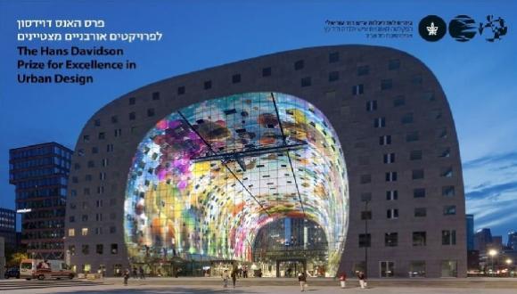 טקס הענקת פרס דוידסון לפרויקטים אורבניים מצטיינים