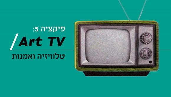 כנס פיקציה 5: Art TV / טלוויזיה ואמנות