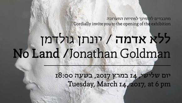 תערוכה: ללא אדמה - יונתן גולדמן