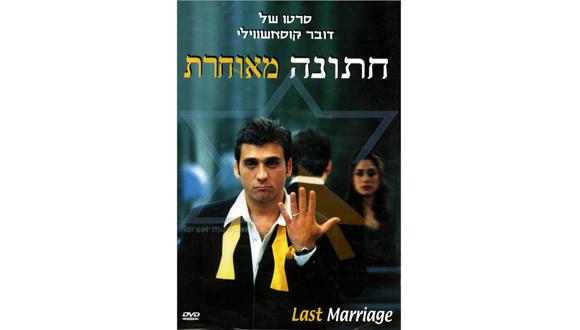 חתונה מאוחרת