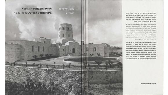 """אדריכלות בפלשתינה-א""""י בימי המנדט הבריטי, 1917-1948"""