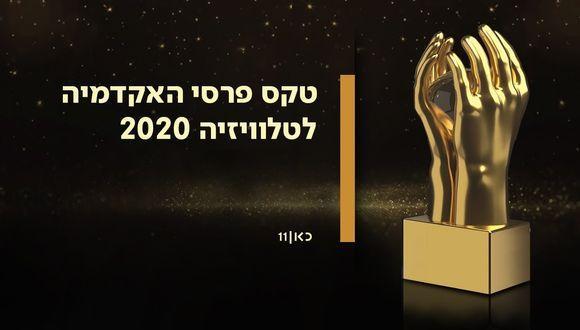 בוגרי בית הספר לקולנוע וטלוויזיה קטפו את פרסי האקדמיה הישראלית לטלוויזיה