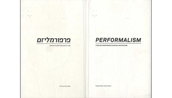 פרפורמליזם: צורה וביצוע באדריכלות דיגיטלית