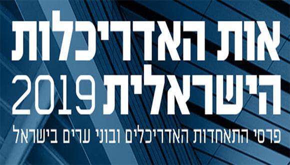 פרס אות האדריכלות הישראלית 2019