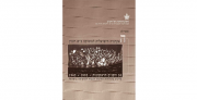 """האקדמיה הישראלית למוסיקה ע""""ש רובין: 50 השנים הראשונות, 1945-1995"""