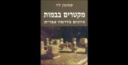 מקטרים בבמות: עיונים בדרמה עברית