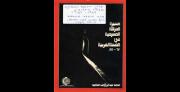 תהליך התנועה התיאטרונית בגדה המערבית 1967-1987