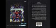 יצירה עלומה: פרקים באמנות הנוצרית בארץ הקודש, 1969-1741