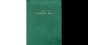הזמר הישראלי: עיונים בסגנונו, מבנהו ומילותיו
