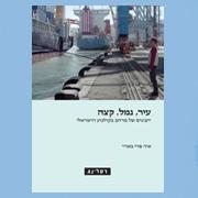 עיר, נמל, קצה : ייצוגים של מרחב בקולנוע הישראלי