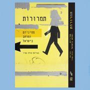 תמרורות : פמניזם ומרחב בישראל