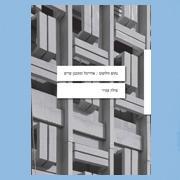 נחום זולוטוב - אדריכל ומתכנן ערים