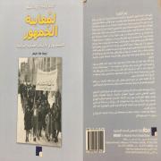"""לעיון הציבור- תצלומי פלסטינים בארכיונים הצבאיים בישראל - لمعاينة الجمهور, حكاية صور فلسطينية """"معتقلة"""" في الأرشيفات العسكرية الإسرائيلية"""