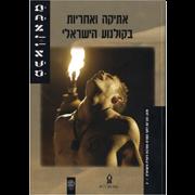 אתיקה ואחריות בקולנוע הישראלי