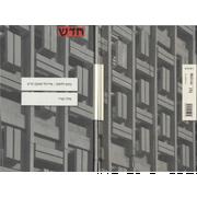 נחום זולוטוב / אדריכל ומתכנן ערים