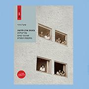 בונות ארץ חדשה : אדריכליות וארגוני נשים בתקופת המנדט