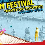 הפסטיבל הבינלאומי לסרטי סטודנטים